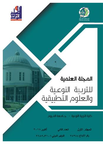 المجلة العلمیة للتربیة النوعیة والعلوم التربویه